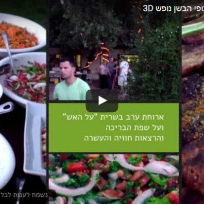 כפר הנופש נופי הבשן | וידאו