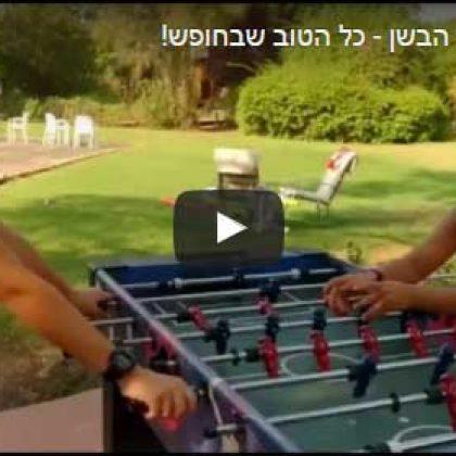 קיץ 2017 | וידאו